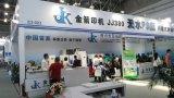 Самый лучший продавая надежный поставщик в печатной машине экрана Китая