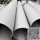 """8 5/8 """" di tubo dell'acciaio inossidabile ERW per la perforazione del pozzo d'acqua"""