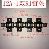 Cadeia de transportador de passo curto com anexo A1, K1