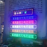 Texto al aire libre que hace publicidad de la sola pantalla de visualización del módulo del azul LED