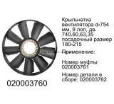 Ventilatorflügel D754mm für LKW-Ventilator-Kupplung 020003760