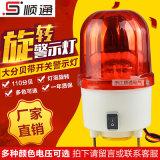 Het professionele Licht van de Waarschuwing van de Fabriek lte-1181j Draaiende met Zoemer