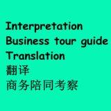 Interpretatie