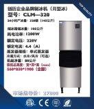 920W 280kgs/Day Crescent Moon Ice Machine for Cold drink