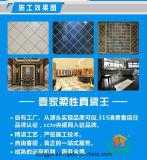 La construcción de la decoración de proveedor de resina epoxi, azulejos, lechadas, sellador de silicona