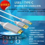 USB3.1 тип c к кабеля HDMI поручать поддерживая