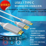 USB3.1タイプCからHDMIケーブルのサポート充満
