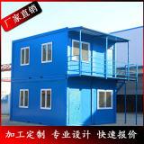 Gebrauch-Büro-Behälter für Baustelle/Behälter-Haus in der Stahlkonstruktion aufbereiten