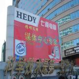 Afficheur LED P4 visuel polychrome extérieur de la publicité de HD grand