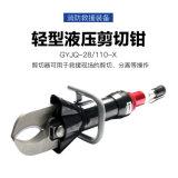 携帯用油圧車エントリは用具を使う軽いワイヤーカッター(BE-SC-110S)に