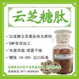 Coriolus versicolor champignon extrait 10%-50%