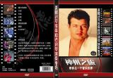 Silard China Ausflug DVD