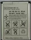 Batterie mobile (HA75)