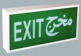 Voyant vert de sortie d'urgence de l'acrylique signe d'Éclairage Éclairage de sécurité (HK-207)