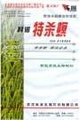 殺虫剤- Te Sha Ming 55%WP (バチルスThuringiensis)