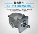 Hgp-2A bomba de engrenagens de série para máquinas de Engenharia Civil