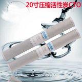 """20 """"標準飲料水フィルターCartriageの平らなポート(CTOフィルター)"""