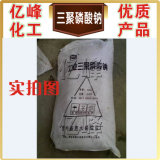 Tripolifosfato di sodio per industria
