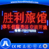 Long Lifespan Outdoor P10 SMD3528 Single Red Color LED Display