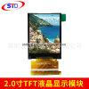 "2.0"" 240*320 TFT LCD Display Module with Low Price"