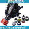 Gas Mask Military Tactical Gear Full-Protection Face Mask