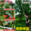 Long Reach Manual Telescopic Fruit Picker with Tree Pruner and Saw Fruit Picking Tool