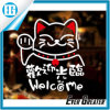 Waterproof PVC Welcome Lovely Plutus Cat Window Sticker