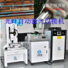 China Factory Firectly Fiber Automatic Laser Welding/Welder Machine