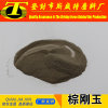 Professional Supply for Abrasive or Refractory/ Brown Aluminium Oxide