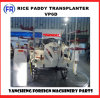 Rice Transplanter Price
