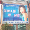 External Frame 145mmx160mm Trivision Billboard for Medical Technology