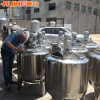 Stainless Steel Milk Mixing Tank
