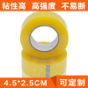 Good Quality Carton Sealing Clear BOPP Packing Tape with Logo