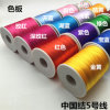 High Quality 2.5mm Handcraft Rope for DIY Jewelry