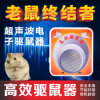 The New Mouse Drive Ultrasonic Wave Vermifuger Drive Mouse Drive Device Household Bat Killing Machine