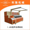 Ultrasonic Automatic Quilting Machine (1.6m)