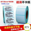 All Kinds of Printed Adhesive Barcode Label