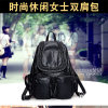 Designer Lady PU Leather Backpack Women School Bags