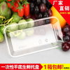 Supermarket Disposable Frozen Food Packaged Meat Blister Packing Plastic Food Tray