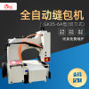 Gk35-6A Automatic Machine of Industrial Packaging Bag Sealing Machine