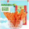 Yummy Food Crystal Chicken Jerky Twisted Strip Pet Snack
