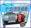Hochdrucksand-Strahlen-Bläser-waschendes System