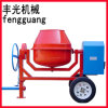 600L 2 Wheels Concrete Drum Mixer