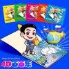 Éducation de livre de cadeau de Noël d'enfants la première joue les livres de coloration 3D/4D magiques de Voal