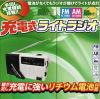 不安定な手のラジオまたは結末の無線の充電器またはダイナモのラジオ