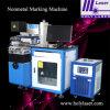 이산화탄소 비금속 Laser 표하기 조각 절단기 (HCO2-150W)