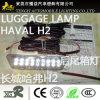 수화물실 램프 만리장성 Haval H2h6m4 시리즈를 위한 추가 후방 트럭 후문 빛