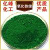 Зеленый цвет окиси утюга, неорганический пигмент для печатание, картины