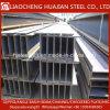 Q345構築のための物質的な鋼鉄Hビーム