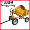Fa 300L 4 Wheels Portable Concrete Mixer